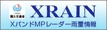 RAIN XバンドMPレーダー雨量情報