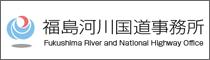 福島県河川国道事務所