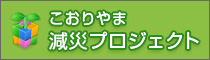 こおりやま減災プロジェクト