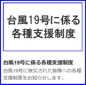 台風19号における支援制度